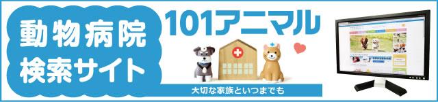 動物病院検索101アニマル